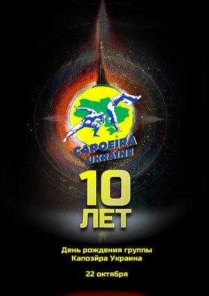 Нам 10 лет! Группе Капоэйра Украина 10 лет!