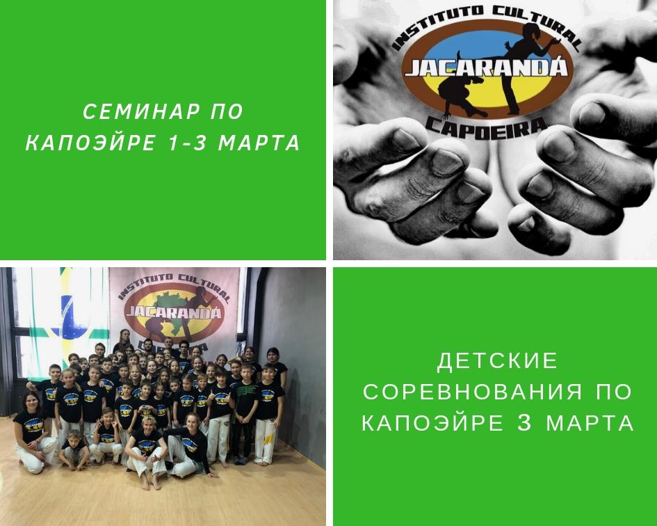 1 - 3 марта семинар и соревнования по капоэйре